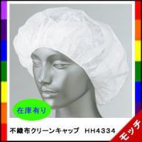 不織布クリーンキャップ HH4334 フリーサイズ 100枚入り ホワイト(アイトス)