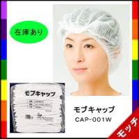 モブキャップ(不織布ヘアキャップ) ホワイト 100枚入り CAP-001W メディテックジャパン