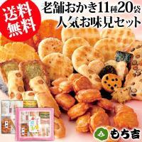 ◆内容 11種20袋 ・餅のおまつり(サラダ味2枚、しょうゆ味2枚) ・餅のおまつりこまち(梅ざらめ...