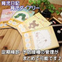 お誕生から一歳までの日々の成長・記録を残せる育児日記。  贈り物にも最適です♪  ※商品のコーティン...