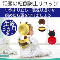 赤ちゃん 転倒防止 リュック ミツバチ 蜜蜂 クッション 動物 子供 乳児 ヘッドガード 送料無料