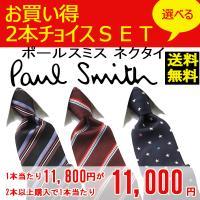 ポールスミス ネクタイ2本チョイス 2本以上まとめて買うと1本あたり9,000円(合計18,000円...