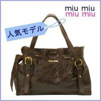 収納力もミュウミュウらしい可愛さも兼ね備えた人気のリボンバッグです!  ブランド:ミュウミュウ mi...