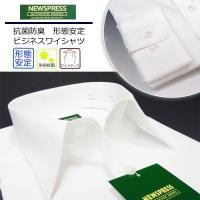 ワイシャツ メンズ 長袖 形態安定  57サイズ