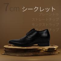 当店オリジナルシューズの第二弾!!   7cmupシークレットビジネスシューズ カラーは、ブラック、...