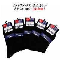 靴下 メンズ ビジネス ソックス 綿100% 5足セット  綿100%のソックスは意外と少なく なか...