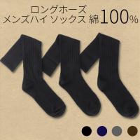 靴下 メンズ ビジネス ソックス 綿100% 3足セット  ※抗菌防臭加工を施しました  生地はやや...