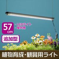 【植物育成・観賞用ライト】グローライト57cm 追加型  ■LED色/LED数:ホワイト / 49 ...