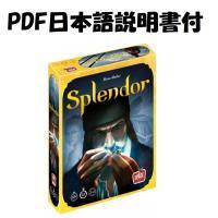 宝石の煌き Splendor スプレンダー ボードゲーム カードゲーム 並行輸入品 送料無料 在庫あり