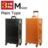 【キャリーバッグ キャリーケース スーツケース プレーンタイプMサイズ】 ・送料無料&3年保証 ・ビ...