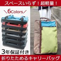 【折り畳みキャリーバッグ ソフトタイプ】 ・送料無料&3年保証 ・機内持ち込み可能なキャリーバッグ ...