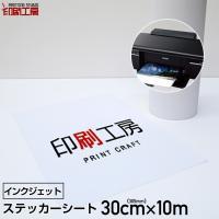 ステッカーシート ロールタイプ【家庭用インクジェット用】300mm×10m ステッカーをご自宅のイン...