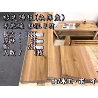 杉板 足場板 未乾燥粗挽き材 節あり 長さ1000mm×厚み35mm×巾250mm 荒木で節がありま...