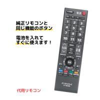 東芝 レグザ テレビ リモコン 32AC4 CT-90409 TOSHIBA REGZA 代用リモコン