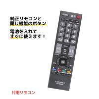 東芝 レグザ テレビ リモコン CT-90320A  A1シリーズ A9000シリーズ A8000シリーズ C8000シリーズ C7000 シリーズ A950  AV550 TOSHIBA REGZA 代用リモコン