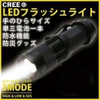 懐中電灯 LED LED懐中電灯 強力 ハンディライト 防水 単3電池1本 強力led懐中電灯