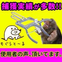 ◆モグラの習性を利用したクリップ型捕獲機(モグラよけ)です ◆グリップを握り、ピンを引っ掛けるだけで...
