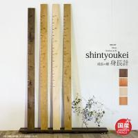 子供から大人まで使える天然木を使用した身長計です。 天然木の種類はウォールナット、ブラックチェリー、...