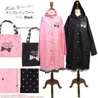 雨の日でもおしゃれな裾フリル付ハートドット柄レインコート   携帯用 収納バッグ付き 120 130...