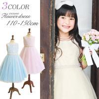 100cm 110cm 120cm 130cm 140cm 150cm 子供ドレス/ジュニアドレス/...