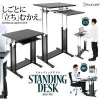 脚の部分をにょきっと伸ばして天板の高さを変えることで、立ち姿勢でも、座り姿勢でも自由な姿勢で使用でき...