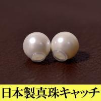 ピアスキャッチ 貝パール 真珠 日本製1ペア(2個)キャッチ 両耳用