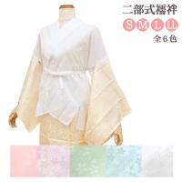 お仕立て上がり、白半衿付きですぐ着られる長襦袢です。 当店の二部式襦袢はパステル調の明るいきれいな色...