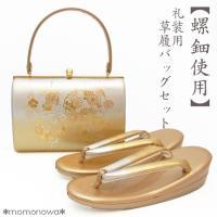 エナメル地に日本を代表する桜、梅、菊の花々が上品に描かれた、礼装用草履バッグセットです。ゴールドから...