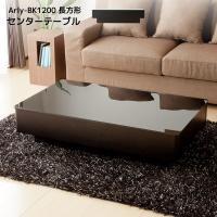 テーブル ガラステーブル ローテーブル センターテーブル 収納付き Arly-bk1200  収納...