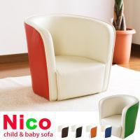 セール この可愛いソファは小さなお子様用に誕生したソファです。このチャイルドソファは張り生地がP...