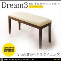 DREAM3 ドリーム3 ダイニングベンチ 本体:幅90×奥行35×高さ45cm 備 考:お客様組立...
