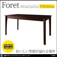 foret フォーレ エクステンションテーブル 本体:幅150-200×奥行80×高さ74cm 備 ...