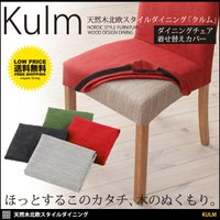 KULM クルム用 チェア替えカバー2脚分 素 材:ポリエステル100%  関連:ダイニング ダイニ...