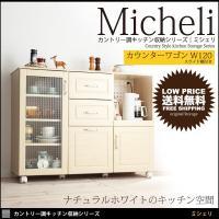 キッチン収納 収納家具 イケア IKEA  ニトリなど北欧家具好きに人気ランキング 食器棚 レンジボ...