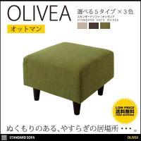 ソファ ソファー オットマン カウチソファ 北欧 IKEA イケア好きに人気ランキング OLIVEA...