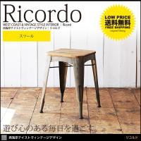 スツール ロースツール カウンタースツール Ricordo リコルド スツール サイズ:幅39×奥行...