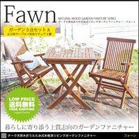 fawn フォーン ガーデン3点セットA テーブル正方形+チェア(肘有)×2 テーブル:幅70×奥行...