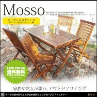 Mosso モッソ ガーデン5点セットB テーブル+チェア(肘無)×4 テーブル:幅120×奥行70...