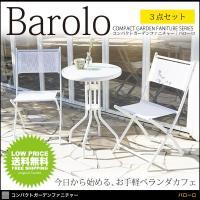 Barolo バローロ ガーデン3点セット テーブル+チェア×2 テーブル:幅50×奥行50×高さ7...