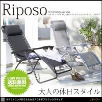 Riposo リポーゾ  アウトドアリラックスチェア 通常サイズ:幅65×奥行92.5×高さ114....