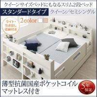 クイーンサイズベッドにもなるスリム2段ベッド お子様が小さい時から成長に応じてずっと使えるマルチタイ...
