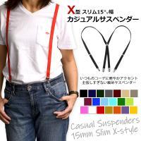 サスペンダー 日本製 X型 メンズ レディース キッズ 選べる長さ3サイズ & 20カラー 15mm幅の細め DM便 メール便