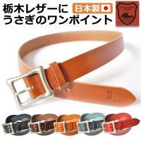 高品質レザーの代名詞『栃木レザー』を贅沢に使用した一枚革の本革ベルト。男女兼用で使えるカワイイ一本、...