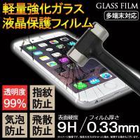 液晶保護フィルム/強化ガラス/ガラスフィルム/保護シート/GALAXY/Xperia/iPhone7...