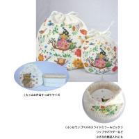 巾着(大) ぼうしのインコ モンゴベス 日本製 弁当袋 巾着袋 巾着バッグ ポーチ 通園 通学 MONGOBESS