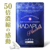 ハダプラ 50倍濃縮 プラセンタ 10,000mg ヒアルロン酸 コラーゲン ビタミンC 大豆イソフラボン クコの実 サプリメント (クリックポスト専用 送料無料)