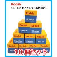 お得な10本パック  KODAKの35mmカラーネガフィルムは、 どのような状況でも キレイな写真を...