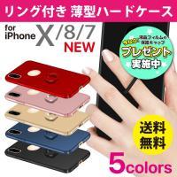 スマホケース リング付き iPhoneX ケース iPhone8 ケース iPhone7 ケース シ...