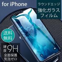iPhone 保護フィルム 強化ガラス 全面 硬度9H iPhone X iPhone 8 iPhone 7 iPhone 8プラス ラウンドエッジ