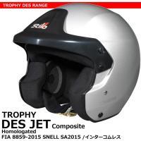STILO TROPHY DES JET (スティーロ トロフィー DES ジェット) オープンフェイス ヘルメット インターコムレス FIA 8859-2015 SNELL SA2015|monocolle